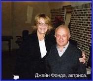 Джейн Фонда (актриса)